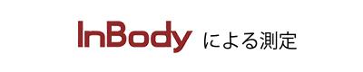 inbodyによる測定